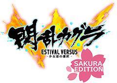送料無料有/[PS4]/閃乱カグラ ESTIVAL VERSUS -少女達の選択- 桜 EDITION/ゲーム/PLJM-80146