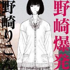 送料無料有/[CD]/野崎りこん/野崎爆発/XQND-1002