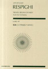 送料無料有/[書籍]楽譜 レスピーギ 組曲《シバの女王ベルキス》 (zen-on score)/レスピーギ/〔作曲〕/NEOBK-952205