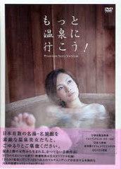 送料無料 ゆうメール不可/[書籍]/DVD-BOX もっと温泉に行こう!/竹書房/NEOBK-676942