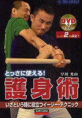 送料無料有/[書籍]とっさに使える! 護身術 いざという時に役立つイージー・テクニック (DVDでマスター)/早川光由/著/NEOBK-783183