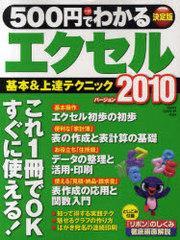 [書籍]500円でわかるエクセル2010 (GAKKEN COMPUTER MOOK)/学研パブリッシング/NEOBK-908759