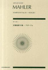 送料無料有/[書籍]楽譜 マーラー 交響曲第10番 アダージョ (zen-on score)/マーラー/作曲/NEOBK-952207