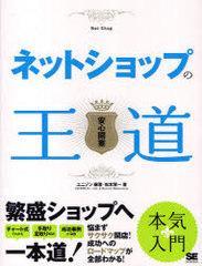 送料無料有/[書籍]ネットショップの王道/ユニゾン 編著 松本 賢一 著/NEOBK-782384