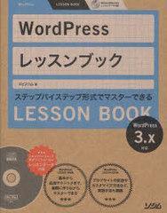送料無料有/[書籍]WordPressレッスンブック ステップバイステップ形式でマスターできる/エビスコム/NEOBK-846448