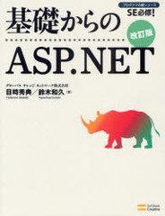 送料無料有/[書籍]/基礎からのASP.NET (プログラマの種シリーズーSE必修!-)/目時秀典/著 鈴木和久/著/NEOBK-852792