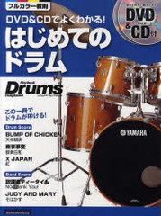 送料無料有/[書籍]/はじめてのドラム DVD&CDでよくわかる! この一冊でドラムが叩ける! (リットーミュージック・ムック)/リットーミュージ