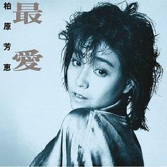 送料無料有/[CD]/柏原芳恵/最愛 +4 [SHM-CD] [生産限定盤]/UPCY-9822