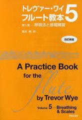 送料無料有/[書籍]トレヴァー・ワイ フルート教本 第5巻 / 原タイトル:A Practice Book for the Flute/トレヴァー・ワイ/著 笹井純/訳/NE