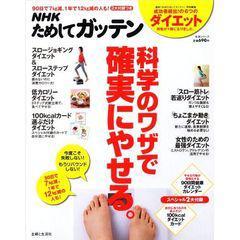 [書籍]NHKためしてガッテン科学のワザで確実にやせる。 (生活シリーズ)/NHK科学・環境番組部/編 主婦と生活社「NHKためしてガッテン」編