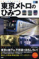 送料無料有/[書籍]東京メトロのひみつ/PHP研究所 東京メトロ/NEOBK-927098