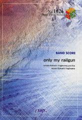 [書籍]/楽譜 only my railgun / BAND PIECE SERIE1026/フェアリー/NEOBK-686731