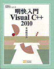 送料無料有/[書籍]/明快入門Visual C++ 2010 (林晴比古実用マスターシリーズ)/林晴比古/NEOBK-929035