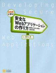 送料無料有/[書籍]/体系的に学ぶ安全なWebアプリケーションの作り方 脆弱性が生まれる原理と対策の実践/徳丸浩/NEOBK-929044