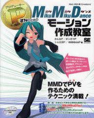 送料無料有/[書籍]/P(プロデューサー)さんのためのMikuMikuDanceモーション作成教室 Web MOVIE Creators'/かんなP/著 ポンポコP/著 ショ