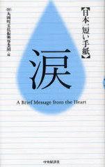 [書籍]/日本一短い手紙「涙」 (新一筆啓上賞)/丸岡町文化振興事業団/編/NEOBK-952164