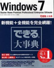 送料無料有/[書籍]/Windows7 Starter/Home Premium/Professional/Enterprise/Ultimate (できる大事典)/羽山博 吉川明広 松村誠一郎 でき