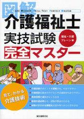 送料無料有/[書籍]/図解介護福祉士実技試験完全マスター/福祉・介護ブレーン/NEOBK-880430