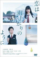 送料無料有/[DVD]/恋は雨上がりのように/邦画/SDV-28340D