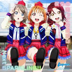 初回/[CD]/Aqours/『ラブライブ! サンシャイン!! The School Idol Movie Over the Rainbow』挿入歌シングル: 僕らの走ってきた道は・・