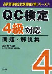 送料無料有/[書籍]QC検定4級対応問題・解説集 (品質管理検定試験受験対策シリーズ 4)/細谷克也 QC検定問題集編集委員会/NEOBK-766663