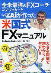 送料無料有/[書籍]全米最強のFXコーチ ロブ・ブッカーとZAiが作った米国式FXマニュアル/RobBooker BradleyFried ザイFX!編集部/NEOBK-918