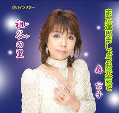 森京子/また逢いましょうお元気で/DAKPISC-916