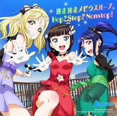 [CD]/Aqours/『ラブライブ! サンシャイン!! The School Idol Movie Over the Rainbow』挿入歌シングル: 逃走迷走メビウスループ / Hop? S