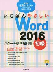 送料無料有/[書籍]/いちばんやさしいWord 2016 スクール標準教科書 初級/森田圭/著/NEOBK-1998879