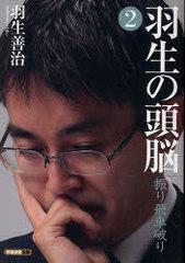 送料無料有/[書籍]/羽生の頭脳 2 (将棋連盟文庫)/羽生善治/NEOBK-767704
