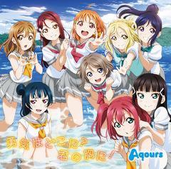[CD]/Aqours/TVアニメ『ラブライブ! サンシャイン!!』2期ED主題歌: 勇気はどこに? 君の胸に!/LACM-14681