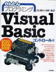 送料無料有/[書籍]/かんたんプログラミングVisual Basic 2010/2008/2005 コントロール編/川口輝久 河野勉/NEOBK-863378