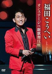 送料無料有/[DVD]/福田こうへい/福田こうへいオンステージ IN 新歌舞伎座/KIBM-624