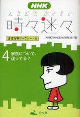 送料無料有/[書籍]NHK時々迷々(ときどきまよまよ) 4 家族について、迷ってる? 道徳指導ワークシート付/NHK「時々迷々」制作班/編/NEOBK-9