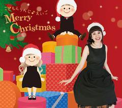 送料無料有/[CD]/キコ・ウィルソン/こどもらうんじ えいご Merry Christmas/DQC-1544
