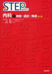 送料無料有/[書籍]神経・遺伝・免疫 第3版 STEP内科   1/平山 謙二 監修 上坂 義和 他監修/NEOBK-791740