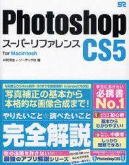 送料無料有/[書籍]/Photoshop CS5スーパーリファレンス for Macintosh/井村克也/著 ソーテック社/著/NEOBK-794060