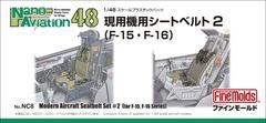 送料無料有/[グッズ]/1/48 ナノ・アヴィエーションシリーズ 現用機用シートベルト 2 (F-15・F-16用)/NEOGDS-164313