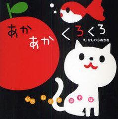 [書籍]あかあかくろくろ (いっしょにあそぼ)/かしわらあきお/NEOBK-791398