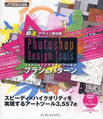 送料無料有/[書籍]/Photoshop Design Toolsブラシ&パターン 瞬速デザイン素材集 (ijデジタルBOOK)/インプレスPC編集部/編/NEOBK-791910