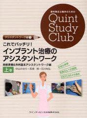送料無料有/[書籍]/これでバッチリ!インプラント治療のアシスタントワーク 上巻 (歯科衛生士臨床のためのQuint Study Club アシスタント