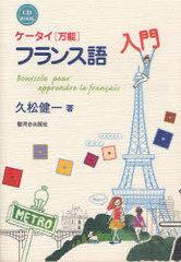 送料無料有/[書籍]ケータイ万能 フランス語入門 (CD BOOK)/久松健一/著/NEOBK-951742