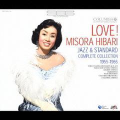 送料無料有/[CD]/美空ひばり/LOVE! MISORA HIBARI JAZZ&STANDARD COMPLETE COLLECTION 1955-66/COCP-33254