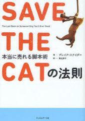 送料無料有/[書籍]/SAVE THE CATの法則 本当に売れる脚本術 / 原タイトル:SAVE THE CAT!The Last Book on Screenwriting You'll Ever Ne