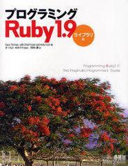 送料無料有/[書籍]/プログラミングRuby1.9 ライブラリ編 / 原タイトル:Programming Ruby 原著第3版の翻訳/DaveThomas/著 ChadFowler/著 A