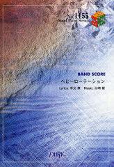 [書籍]BAND SCORE 「ヘビーローテーション」 AKB48 (バンドピース)/秋元康/〔作詞〕 山崎燿/〔作曲〕/NEOBK-945169