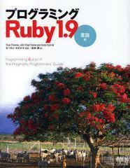 送料無料有/[書籍]/プログラミングRuby1.9 言語編 / 原タイトル:Programming Ruby 原著第3版の翻訳/DaveThomas/著 ChadFowler/著 AndyHun