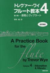 送料無料有/[書籍]トレヴァー・ワイ フルート教本 第4巻 / 原タイトル:A Practice Book for the Flute/トレヴァー・ワイ/著 笹井純/訳/NE