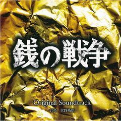 送料無料有/[CD]/銭の戦争 オリジナルサウンドトラック/TVサントラ (音楽: 菅野祐悟)/DQC-1479