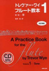 送料無料有/[書籍]トレヴァー・ワイ フルート教本 第1巻 / 原タイトル:A Practice Book for the Flute/トレヴァー・ワイ/著 笹井純/訳/NE